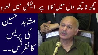 Mushahid Hussain Press Conference   16 July 2018   Neo News