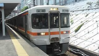[警笛2回あり]JR東海 313系0番台Y15編成 東海道本線 金山駅発車