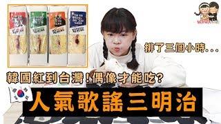 韓國紅到台灣!!人氣歌謠三明治開箱 排隊三個小時值得嗎?❤︎古娃娃WawaKu