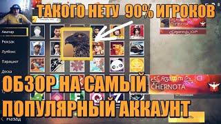 ОБЗОР НА САМЫЙ ПОПУЛЯРНЫЙ АККАУНТ РОССИИ FREE FIRE