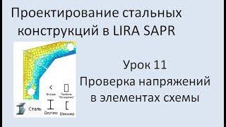 Проектирование стальных конструкций в Lira Sapr Урок 11