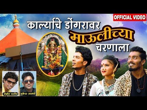 Karlyache Dongarala DJ Mix | Ekveera Aai Superhit Song - Mukesh Upadhye, Rohit Patil
