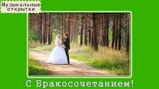 Музыкальная открытка. Поздравления на свадьбу