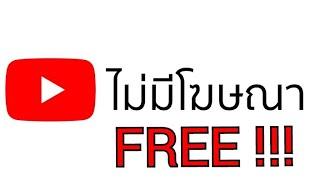 YouTube premium ฟรี !!! ดูYouTube ไม่มีโฆษณาด้วยแอพ Pure Tuber screenshot 2