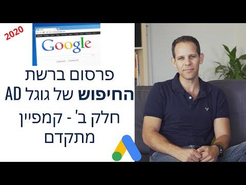 פרסום בגוגל AD - רשת החיפוש חלק ב' מתקדם