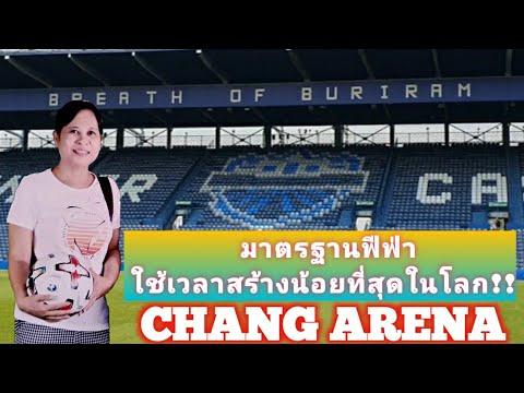 มาชม#สนามฟุตบอลมาตรฐานFIFA |#Thunder Castle Stadium | #Chang Arena | #Buriram | RungTrip