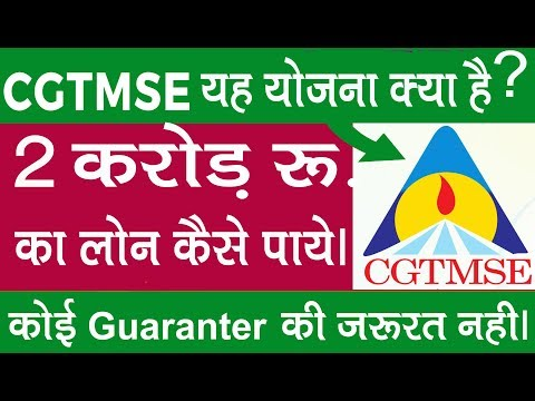 cgtmse scheme!! Get Business Loan Without any Security and Guaranter!! United Kingdom