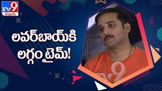 Hero Tarun to get married soon ? - TV9