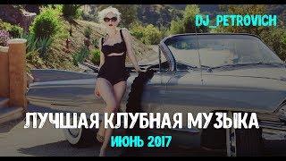 Танцевальная Клубная Музыка в Машину ♫ от DJ Petrovich ♫ Новинки за Июнь 2017. Качай Бесплатно!
