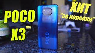 Poco X3 - это лучший Xiaomi🔥 Царь-СМАРТФОН меньше 200$😱 5G смартфон Xiaomi меньше 100$