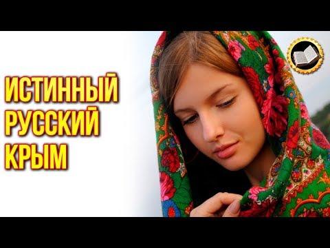 ИСТИННЫЙ ИСТОРИЧЕСКИЙ KPЬIM. Русь Должна Вспомнить Всё