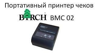 Как работает термопринтер Birch BMC 02(, 2015-05-14T13:56:01.000Z)