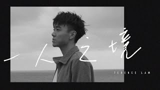 林家謙 Terence Lam 《一人之境》 Solitude (Official Video)