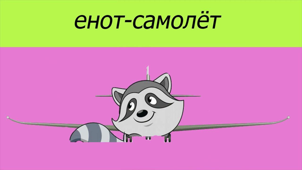 Коровка морковка Енот самолёт Лошадка тетрадка Лягушка компот