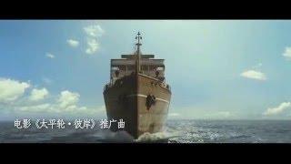[Eng-sub] Nếu  Tình Yêu Do Trời Định (假如愛有天意) - Lý Kiện (li Jian) The Crossing 2 (太平轮)