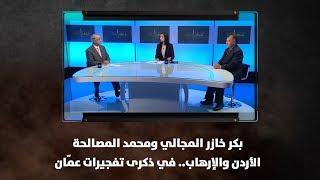 الأردن والإرهاب.. في ذكرى تفجيرات عمّان - بكر خازر المجالي ومحمد المصالحة
