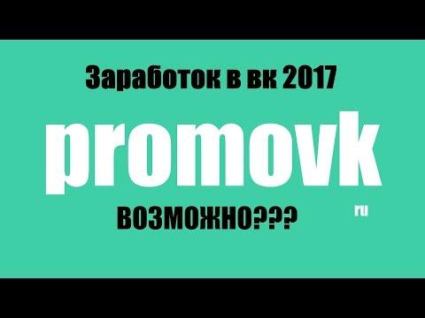 PromoVK - Заработок на соц сетях 100 в день. Возможно ли в конце 2017???