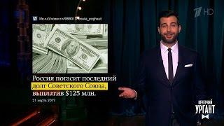 Вечерний Ургант  Новости отИвана (21 03 2017)