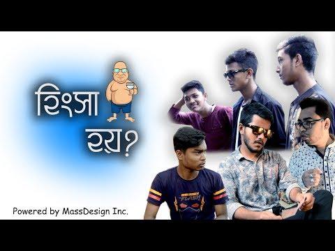হিংসা হয়?   Hingsha Hoy?   Bangla Funny Natok   Chittagong Natok   Sefuda