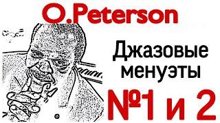 1 и 2 ДЖАЗОВЫЕ МЕНУЭТЫ ДЛЯ НАЧИНАЮЩИХ (Oscar Peterson Exercises and Pieces for beginners)