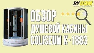 Coliseum K-1883 - Обзор гидромассажной душевой кабины