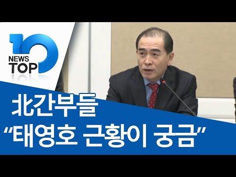 """北간부들 """"태영호 근황이 궁금"""""""