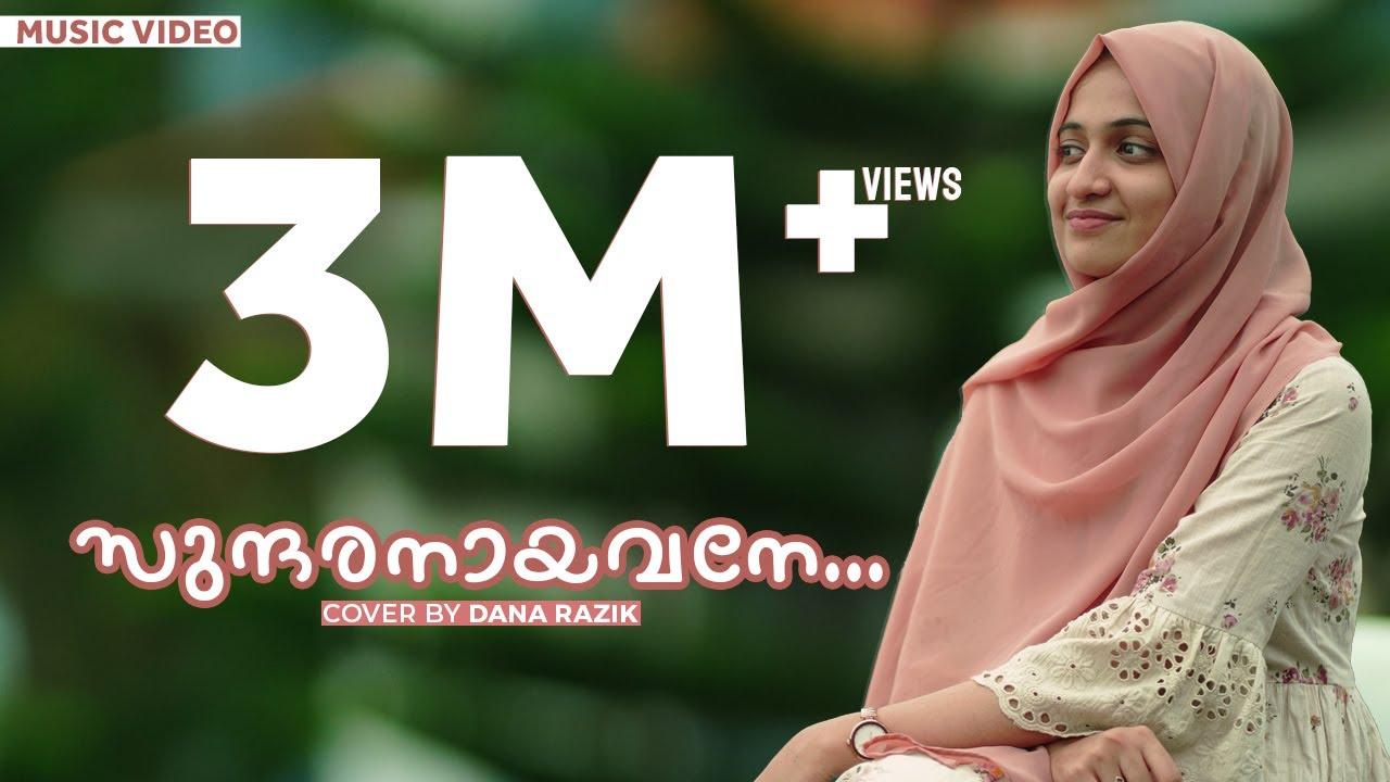 Download Sundaranayavane | Halal Love Story | Dana Razik |Shahbaz Aman| Muhsin Parari |Gulshambification