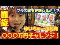 【ミリオンゴッド神々の凱旋】ゆいちゅ〜ぶ名物!10000円チャレンジ!