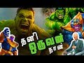 HULK SuperPowers and Abilities (Tamil)