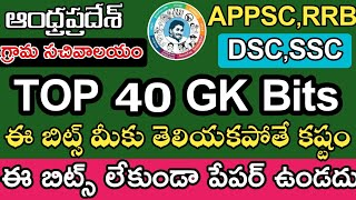 Grama Sachivalayam 10 Mark వచ్చే బిట్స్  Grama Sachivalayam Model Papers in Telugu|Sachivalayam Bits