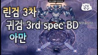 귀검 아만 여행기   린검 3차   How to play 3rd spec BD   블레이드 앤 소울   Bl…
