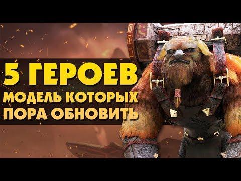 видео: 5 САМЫХ УСТАРЕВШИХ ГЕРОЕВ