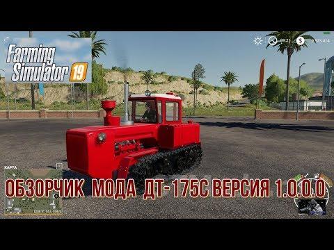 ОБЗОР МОДА НА Farming Simulator 19 ТРАКТОРА  ДТ-175C версия 1.0.0.0