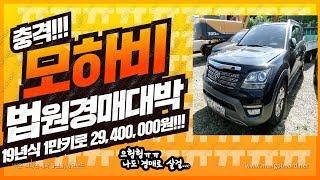 법원자동차경매 1만키로 뛴 모하비가 2900만원대???