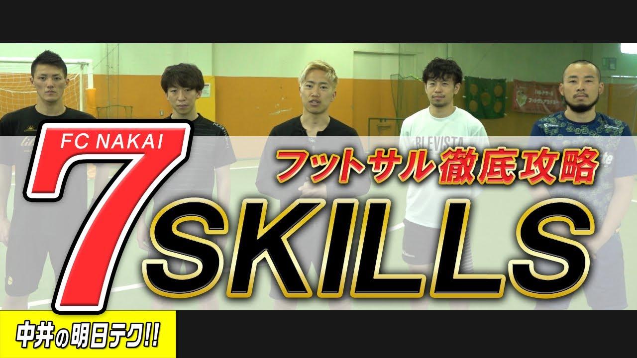 【フットサル7スキル】FC NAKAIのテクニック大放出!