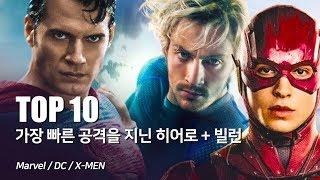 마블 & DC 가장 빠른 공격을 지닌 히어로 + 빌런 Top 10_The Fastest Hero + Villain
