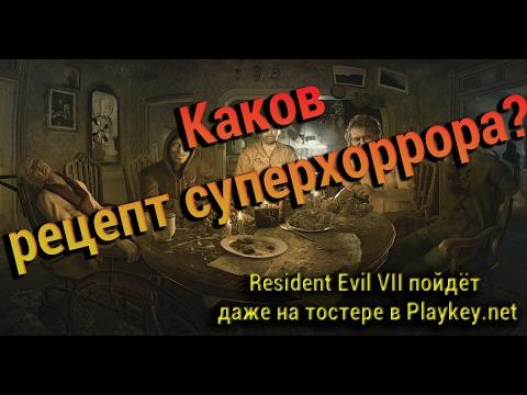 Playkey о Resident Evil 7: Biohazard. (18+)  И да, игра теперь доступна на слабом ПК!