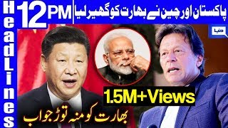 Pakistan assured of China's complete support against India | Headlines 12 PM | 16 August 2019 |Dunya