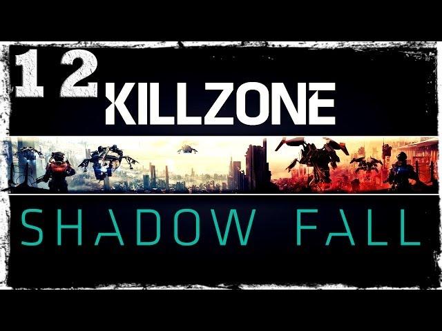 Смотреть прохождение игры Killzone: Shadow Fall. Серия 12 - В самом сердце врага.