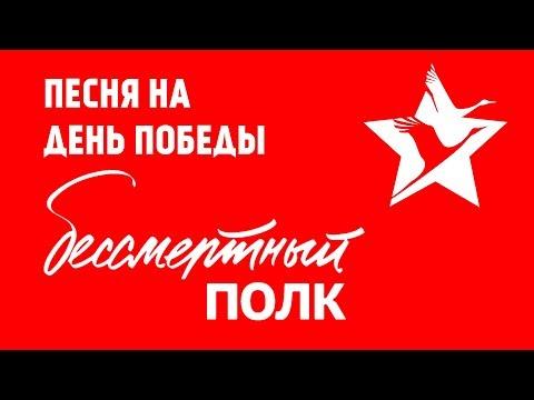 Песня БЕССМЕРТНЫЙ ПОЛК про День Победы для детей и подростков