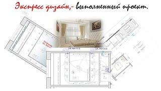Экспресс дизайн, выполненный проект.(, 2015-01-04T20:25:57.000Z)