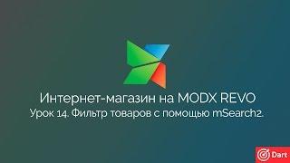 Часть 14 - Интернет-магазина на MODx Revo. Настройка фильтров с помощью mSearch2.
