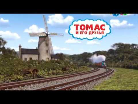 Томас и его друзья, 19 серия 17 сезона \