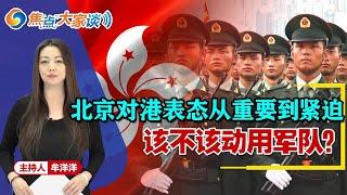 北京对港表态从重要到紧迫 该不该动用军队?《焦点大家谈》2019.11.15 第60期