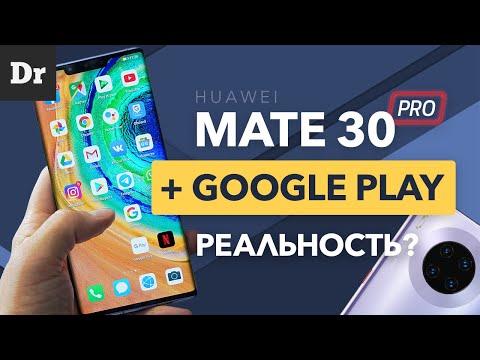 Huawei Mate 30 Pro и Google СЕРВИСЫ: ЗАРАБОТАЕТ?
