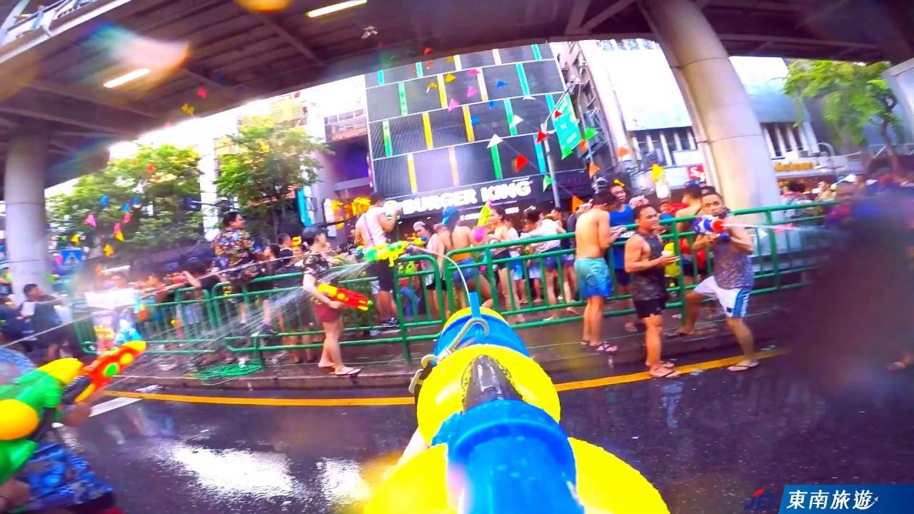 【泰國旅遊】水力全開 迎戰泰國潑水狂歡趴 - YouTube