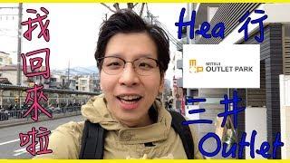 #36【HEA行神戶三井Outlet】