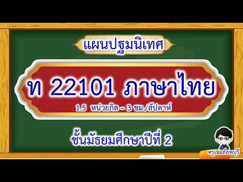 สื่อการสอน : แผนปฐมนิเทศ ท22101 ภาษาไทย ม.2 ภาคเรียนที่ 1 EP#1 | ครูเจมส์ลพบุรี