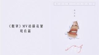 楊丞琳《觀眾》MV拍攝花絮〜現在篇