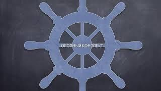 ОПОРНЫЙ КОНСПЕКТ в системе Шаталова В Ф